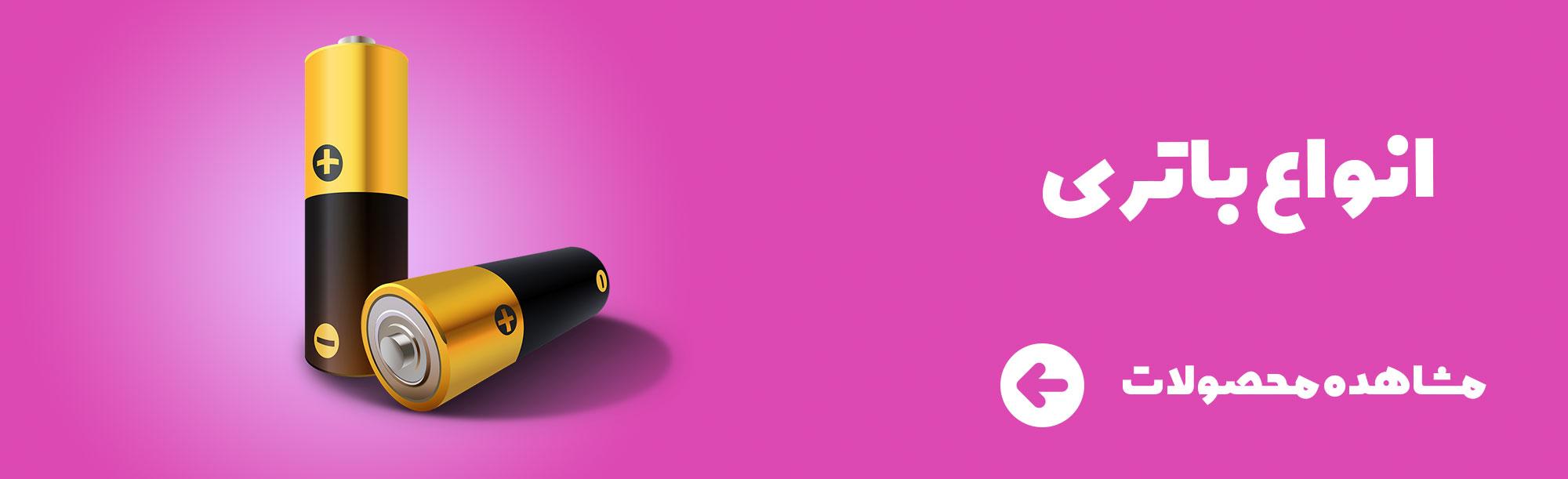 فروش انواع باتری نوین سلر